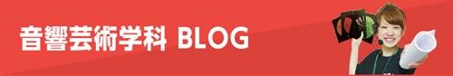 音響芸術学科ブログ