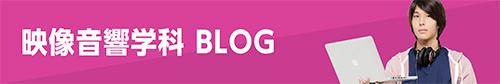 映像音響学科ブログ
