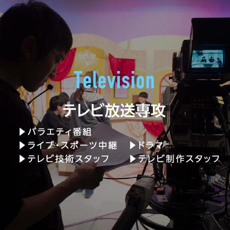 テレビ放送専攻