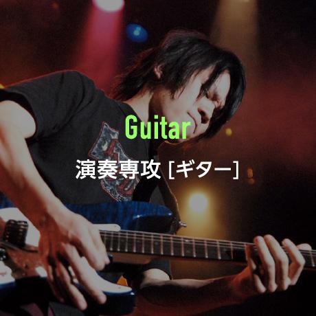 演奏専攻(ギター)