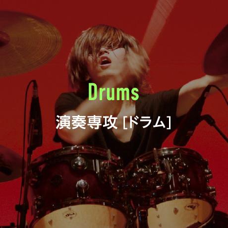 演奏専攻(ドラム)