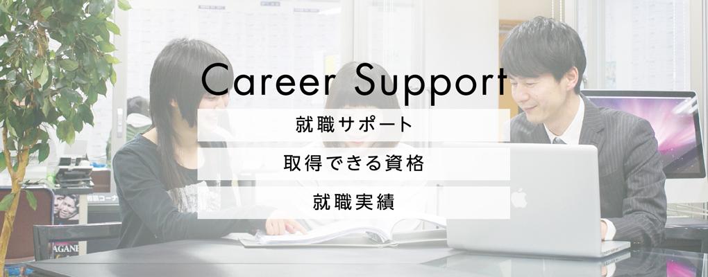 資格・就職サポート