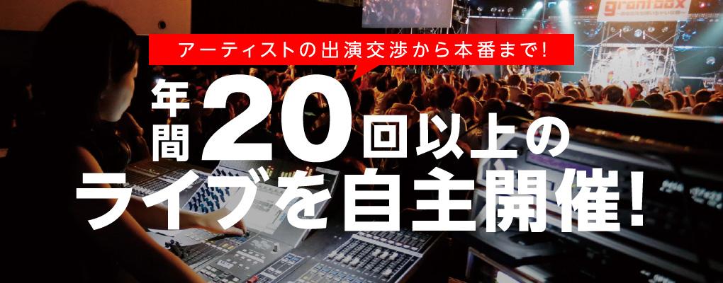 年間20回以上ライブを開催