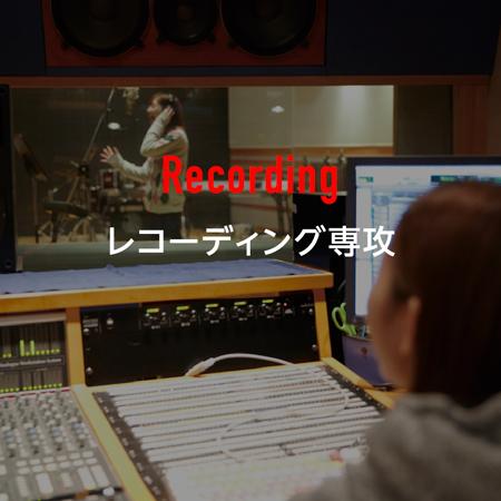 レコーディング専攻