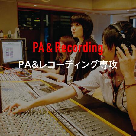 PA&レコーディング専攻