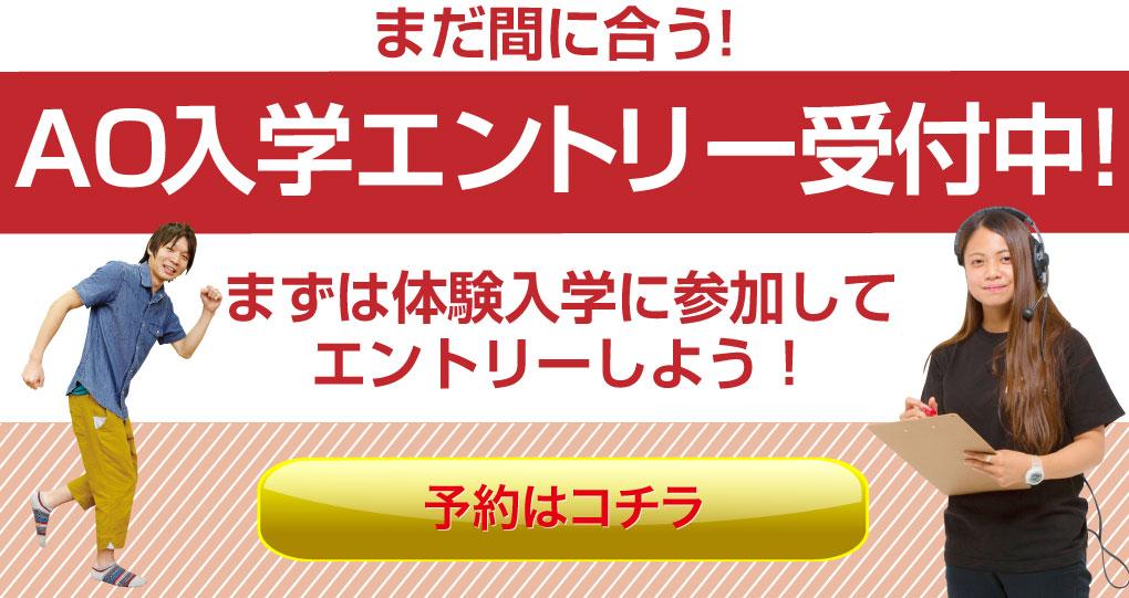 AO入学エントリー受付中!まずは体験入学に参加してエントリーしよう!