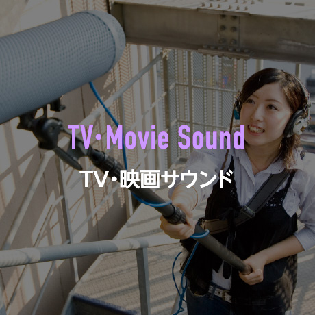 TV・映画サウンド