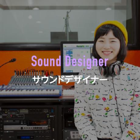 サウンドデザイナー