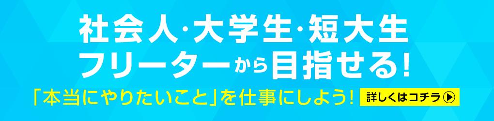 社会人・大学生・短大生・フリーターから目指せる!