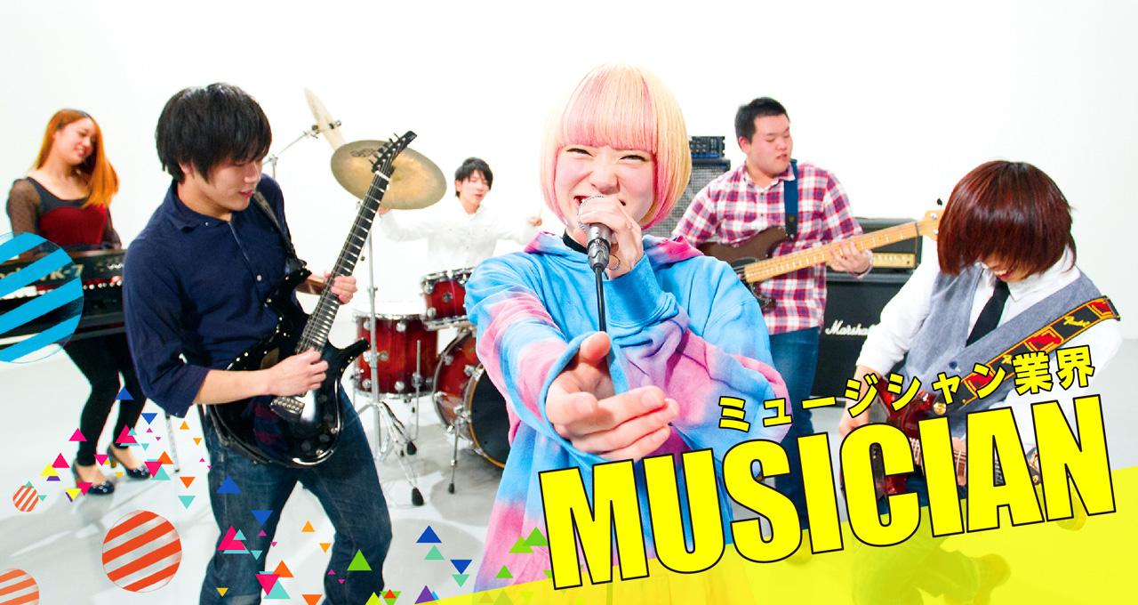ミュージシャン業界