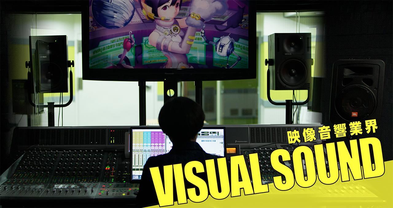 映像音響業界