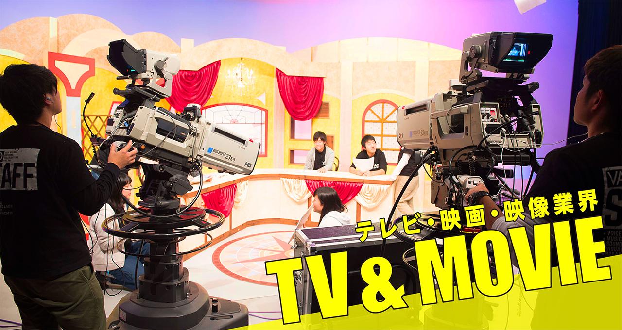 テレビ・映画・映像業界