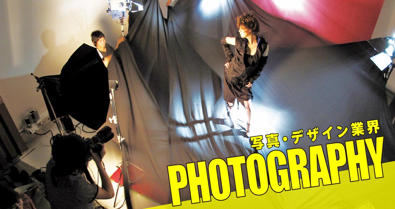 写真・デザイン業界