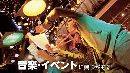 音楽・イベント