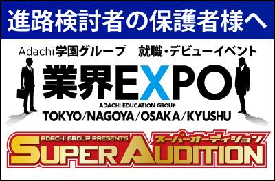 業界EXPO & スーパーオーディション