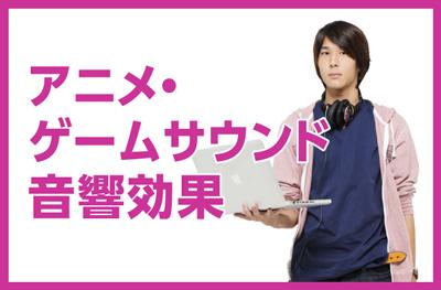 映像音響・アニメ・ゲーム業界体験