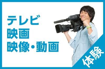 テレビ・映画・映像業界体験
