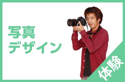 写真・デザイン業界体験